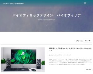 ヒキダシGREENCOMPANY様サイト